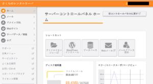 さくらのレンタルサーバーの新管理画面を表示しています。