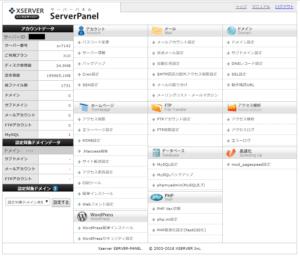エックスサーバー(XSERVER)の管理画面を表示しています