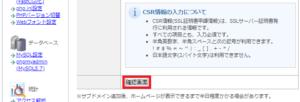 シックスコア(sixcore)のサブドメイン追加画面(独自SSL)の確認ボタンを表示しています