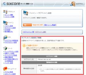 シックスコア(sixcore)のサブドメイン追加完了画面を表示しています