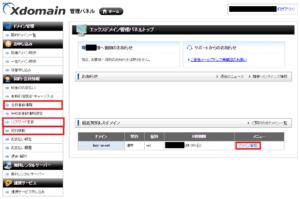 エックスドメイン(Xdomain)の管理画面を表示しています