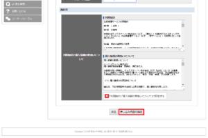 シックスコア共有サーバーの契約内容記入画面(利用規約と個人情報)を表示しています