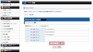 シックスコア(sixcore)のネームサーバー確認画面を表示しています