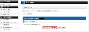 エックスドメイン(Xdomain)のネームサーバー変更完了画面を表示しています
