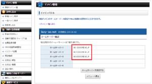 エックスドメイン(Xdomain)のネームサーバー確認画面を表示しています