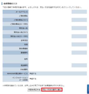 エックスドメイン(Xdomain)の会員情報確認画面を表示しています