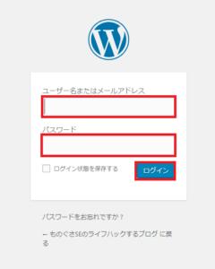 シックスコア(sixcore)のWordPressへのログイン画面を表示しています