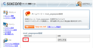 シックスコア(sixcore)のmod_pagespeed設定画面(ON確認)を表示しています