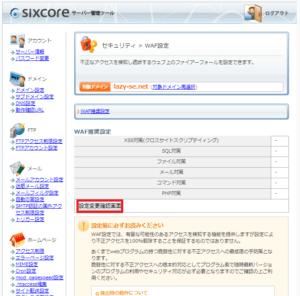 シックスコア(sixcore)のWAF設定画面を表示しています