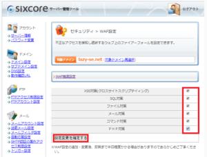 シックスコア(sixcore)のWAF設定変更確認画面を表示しています