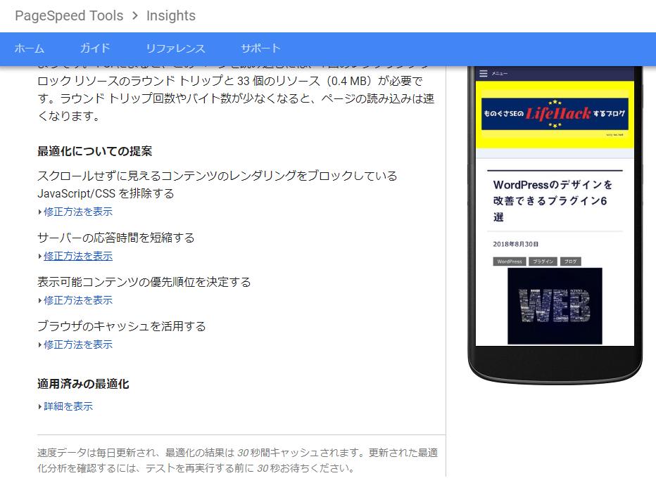 Autoptimize導入後のGoogle PageSpeed Insightsのテスト結果モバイルの最適化提案画面