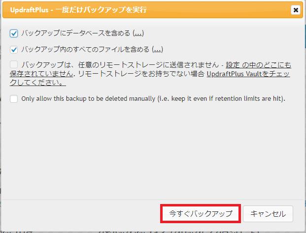 UpdraftPlus手動バックアップ画面その2