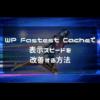 WP Fastest Cacheのアイキャッチ画像