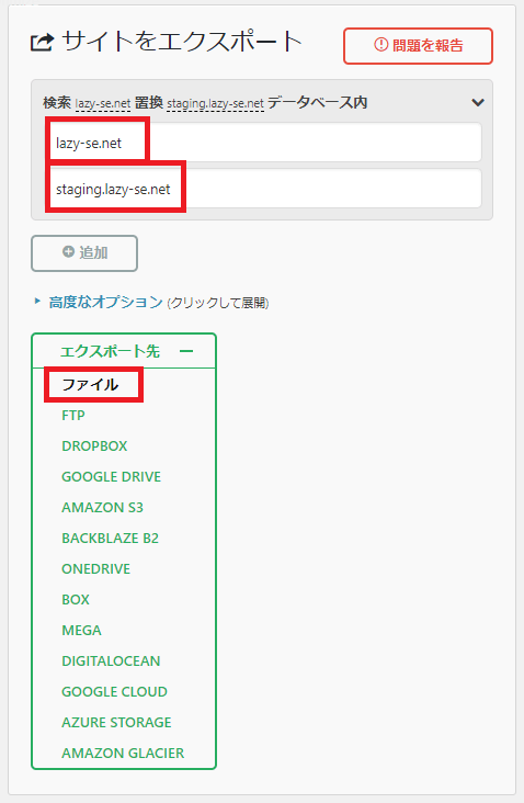 All-in-One WP Migrationのエクスポート画面その6