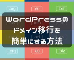 WordPressのドメイン移行を簡単にする方法画像