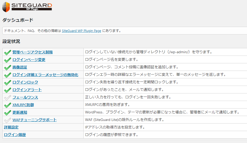 SiteGuard WP Pluginの管理画面